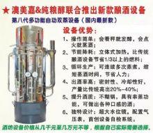 惠城大型酒厂酿酒设备,惠州大亚湾双蒸型白酒机器